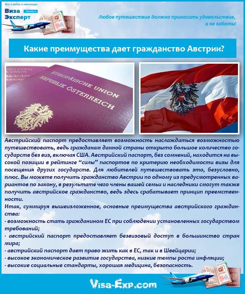 Внж австрии: как наши клиенты получили статус за 10 дней? - immigrant invest