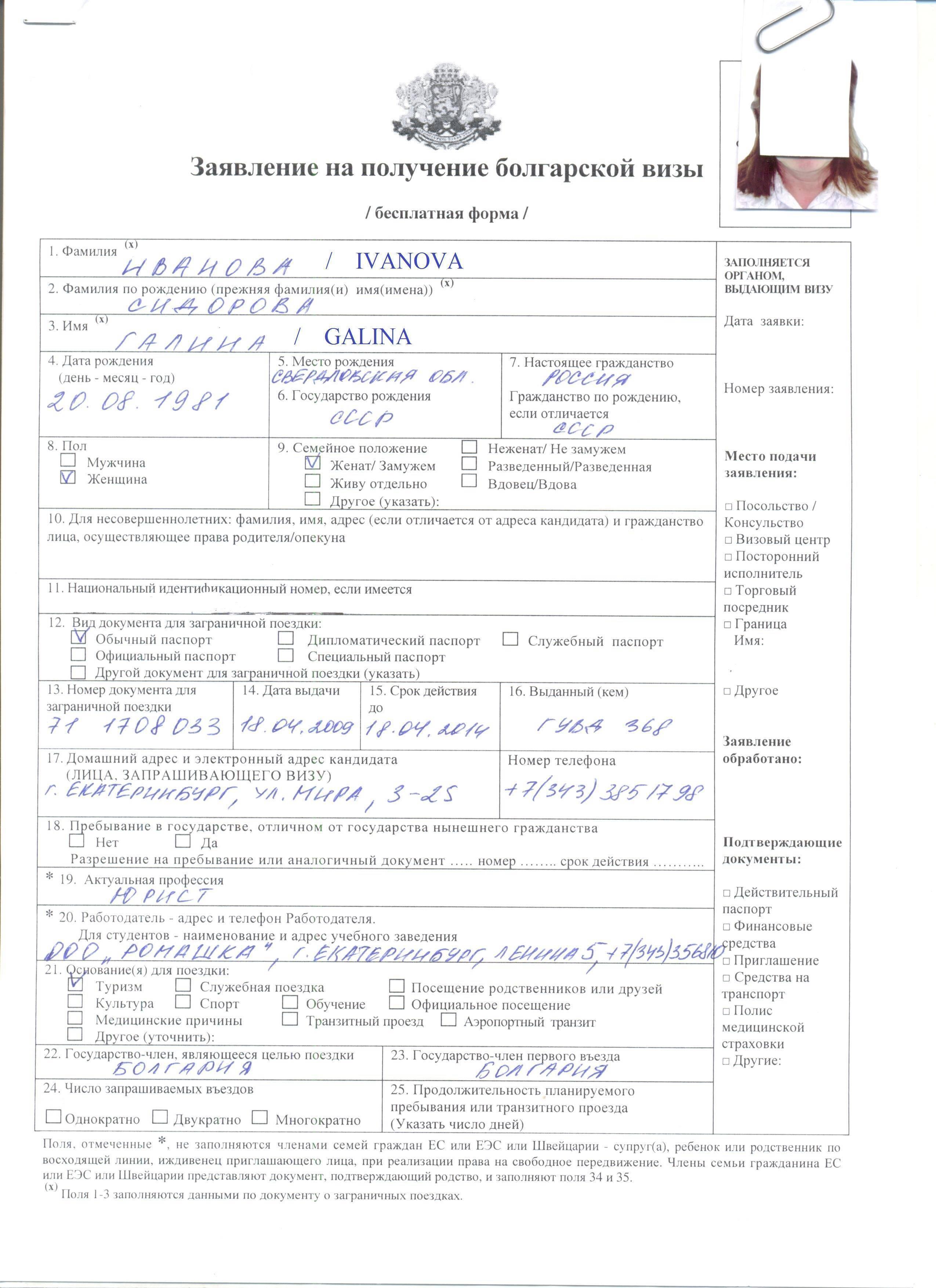 Пример заполнения анкеты на шенген в 2021 году: как заполнить анкету на визу