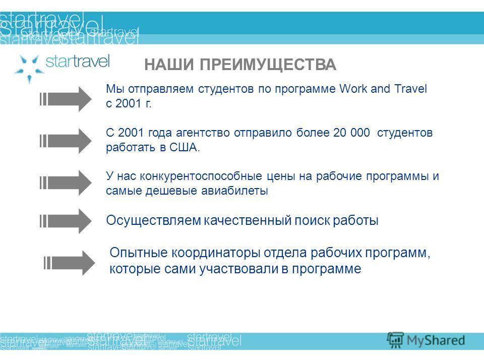 Программа work and travel usa в россии: как студенту набраться опыта в другой стране — staff-online