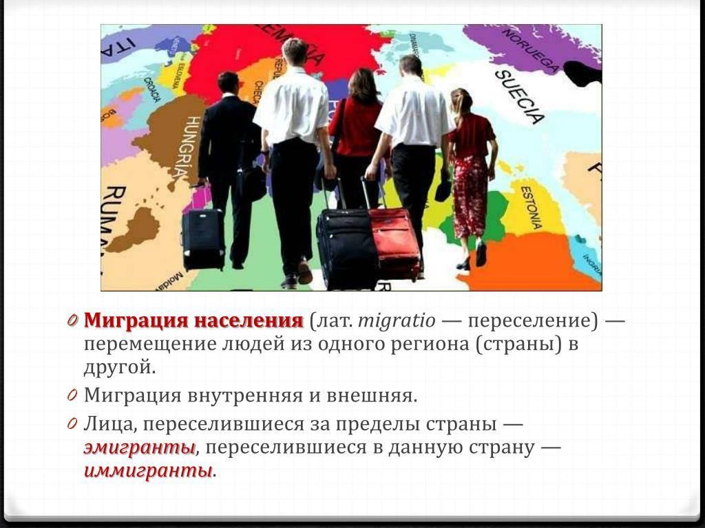 Эмиграция в испанию из россии: все преимущества и подводные камни