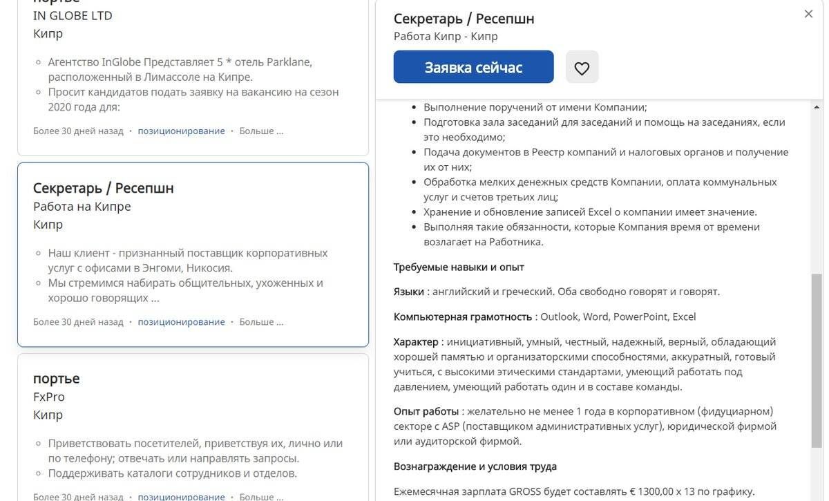 Работа на Кипре: вакансии, особенности оформления, зарплата