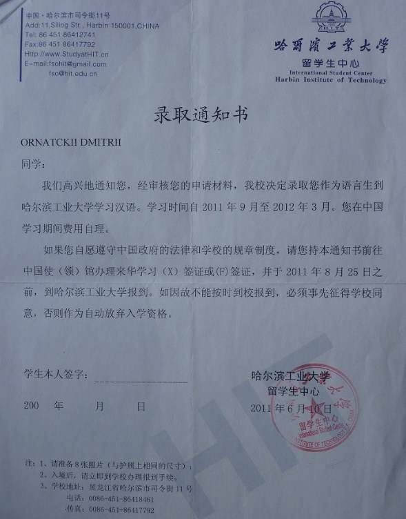 Как получить студенческую визу в китай в 2021 году