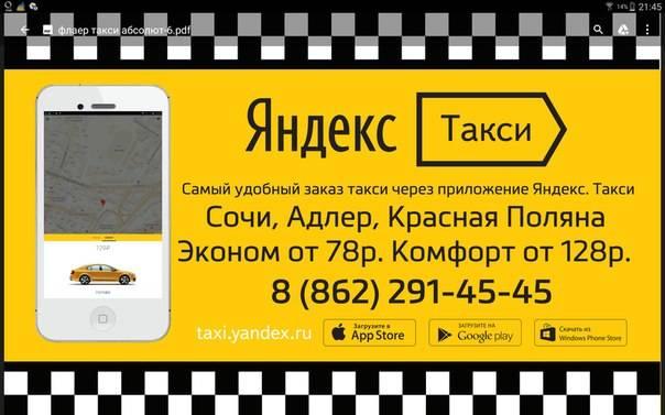 Промокодыяндекс такси на февраль 2021