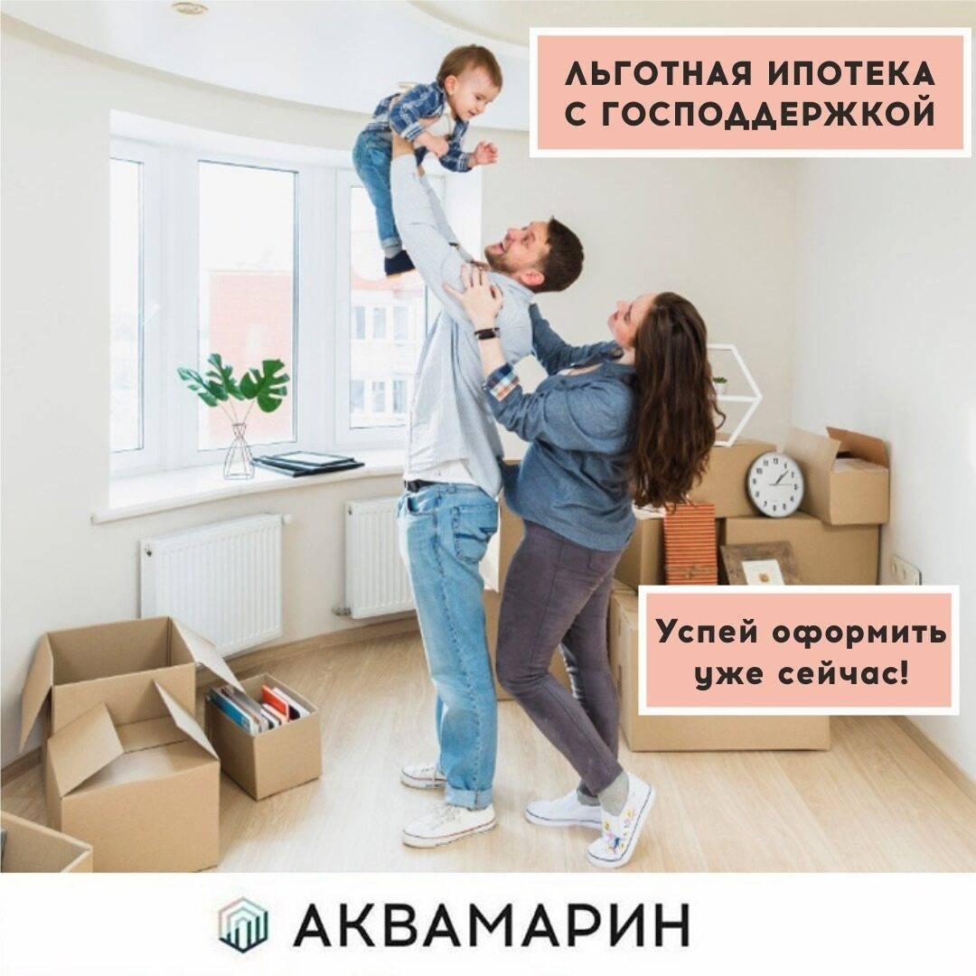 Ипотечные программы 2021: условия и советы эксперта | новости