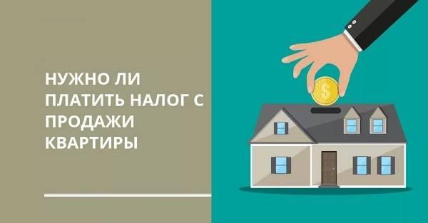 Налог за сдачу квартиры в аренду в 2021 году: сколько нужно платить