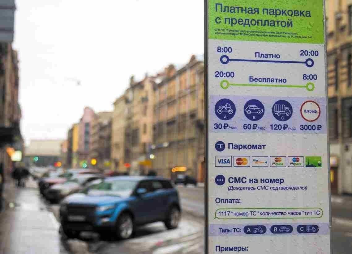Где можно, а где нельзя парковаться в 2020 году?   помощь водителям в 2021 году