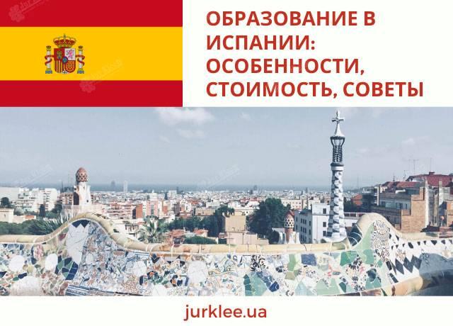 Плюсы образования в испании для граждан рф