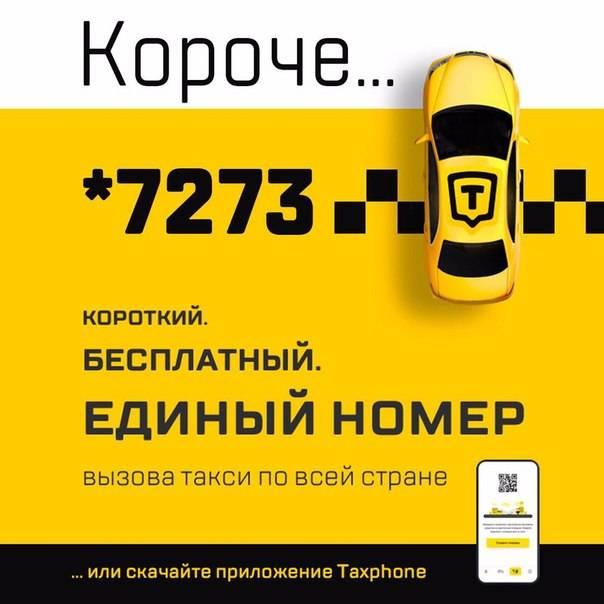 Русское такси в праге
