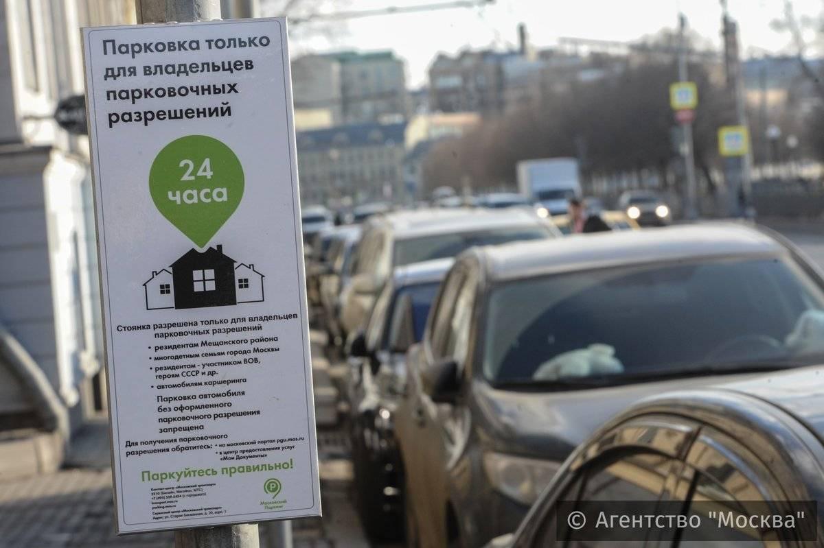 Даты бесплатной парковки в москве в 2020 году