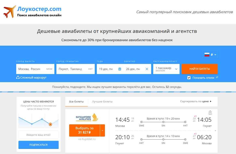 Авиакомпания easyjet | «лоукостеров» - купить дешевые билеты на 2021 год