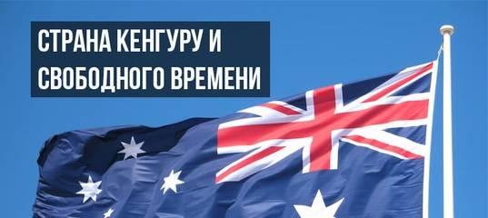 Жизнь в австралии для русских: отзывы