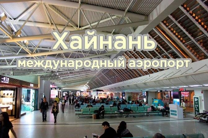 Хайкоу (аэропорт)