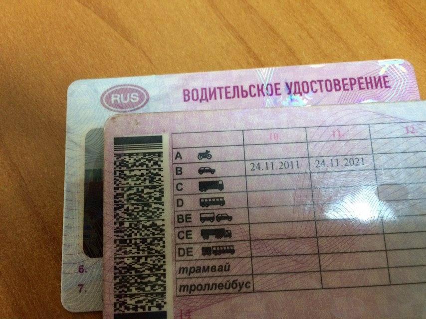 Какие водительские права нужны в европе для россиян?
