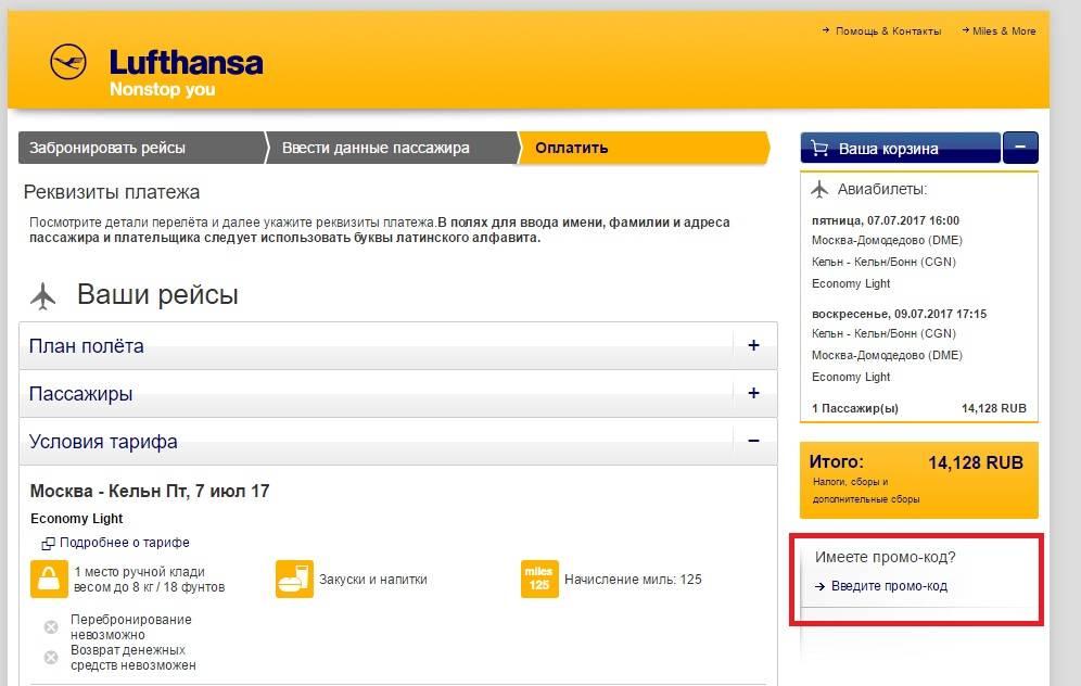 «lufthansa» (люфтганза): регистрация на рейс онлайн, пошаговая инструкция