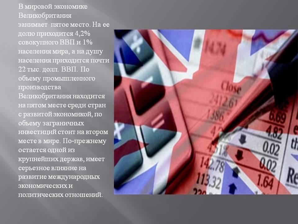 Великобритания: экономика и место в мире