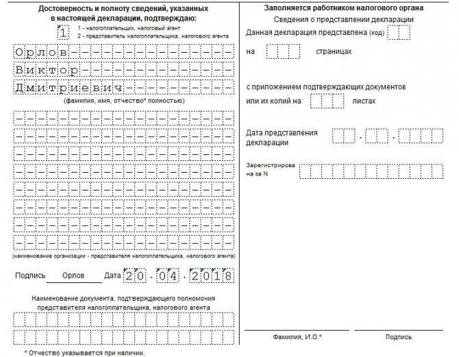 Подача налоговой декларации в германии