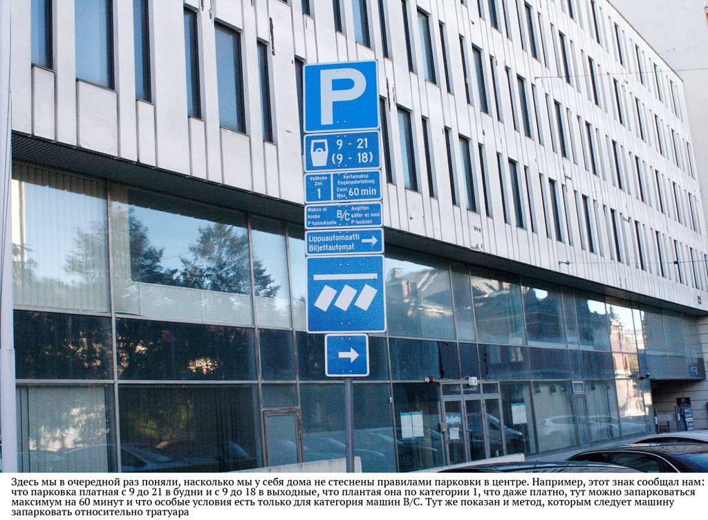 Парковка в хельсинки: восемь важных нюансов и рекомендации