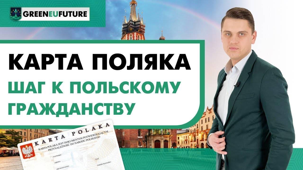 Бесплатное обучение в Польше без карты поляка