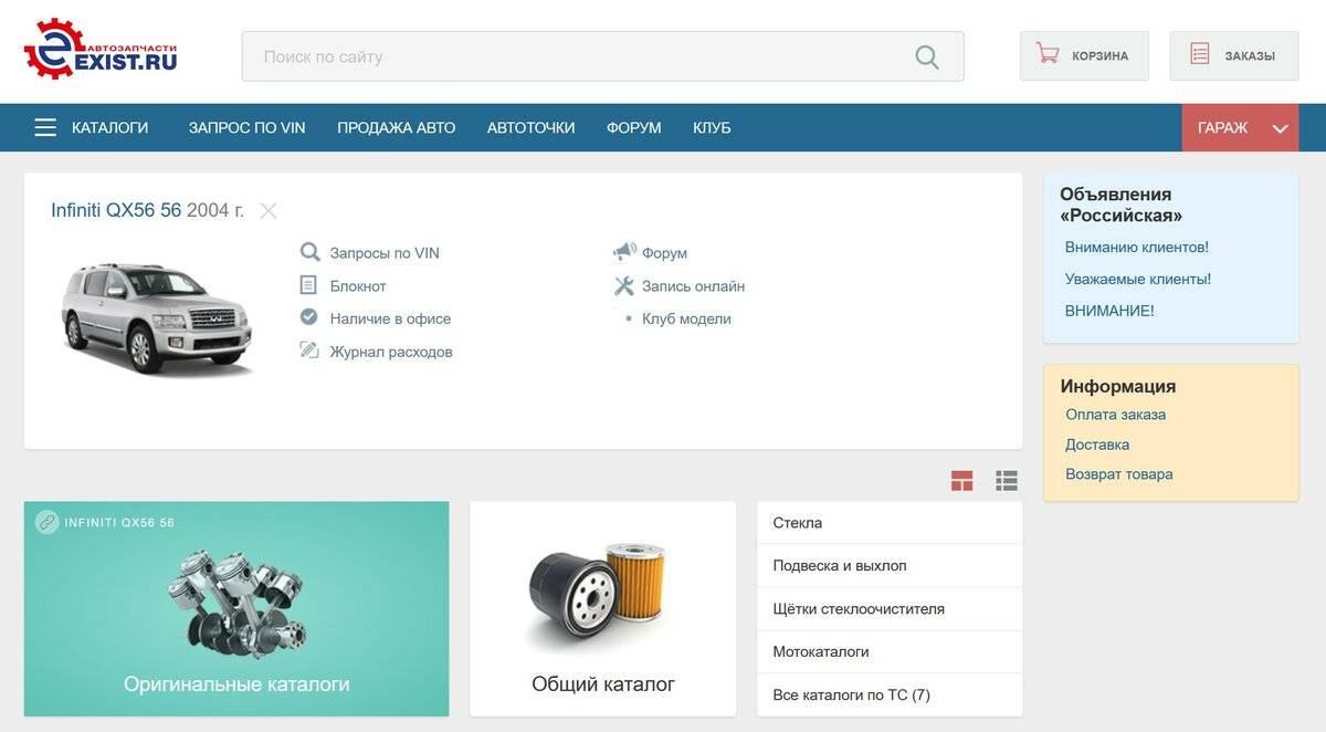 Дешевые запчасти для иномарок — покупка в германии на немецком ebay.de