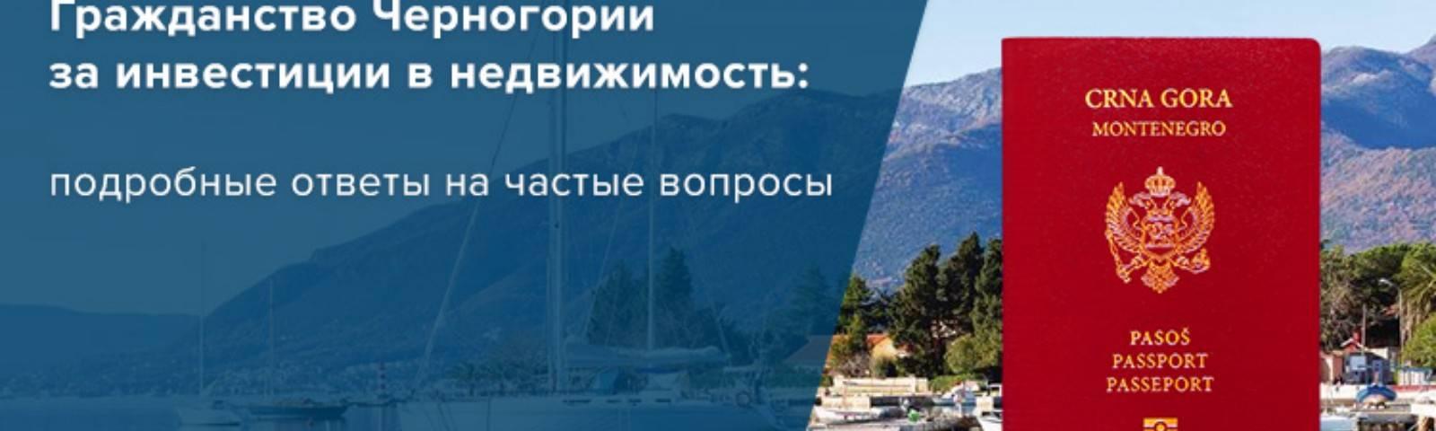 Переезд в черногорию на пмж: способы эмиграции из россии в 2021 году