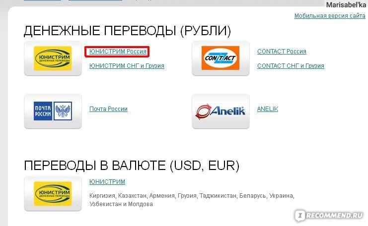 Как отправить деньги на украину из россии?