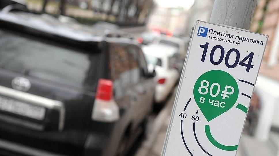 Сколько можно бесплатно стоять на платной парковке в 2021 году?