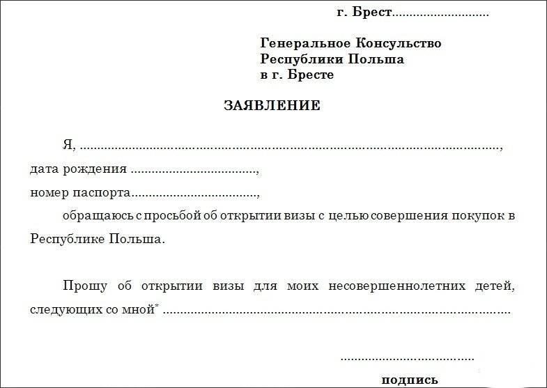 Виза в польшу для россиян в 2021 году