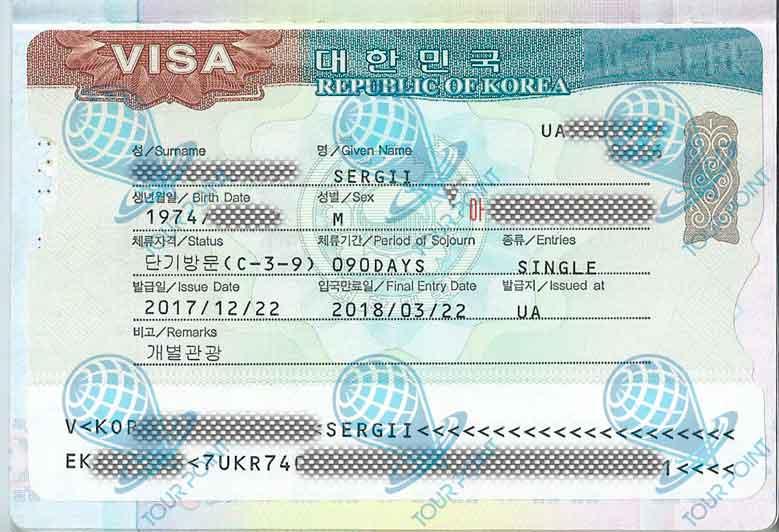 Виза в южную корею: безвизовый режим для россиян, стоимость, сроки оформления