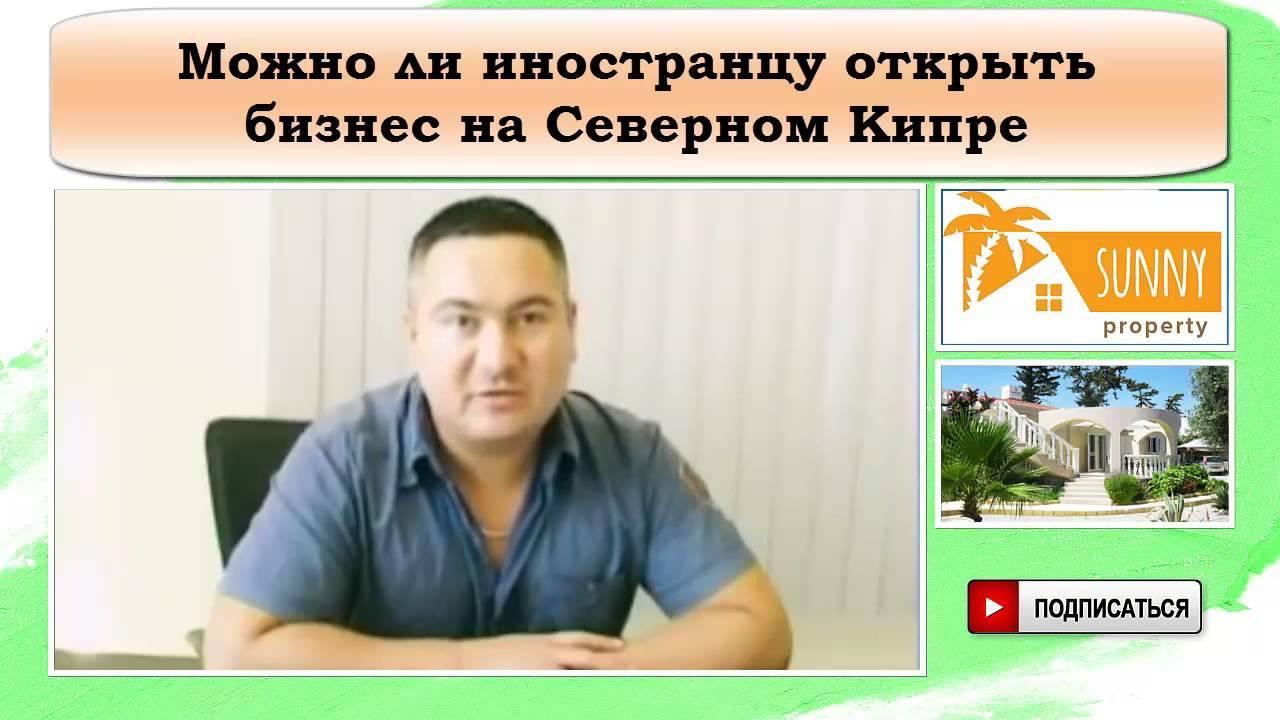 Бизнес на кипре для русских – как открыть бизнес, найти партнера, про бизнес иммиграцию