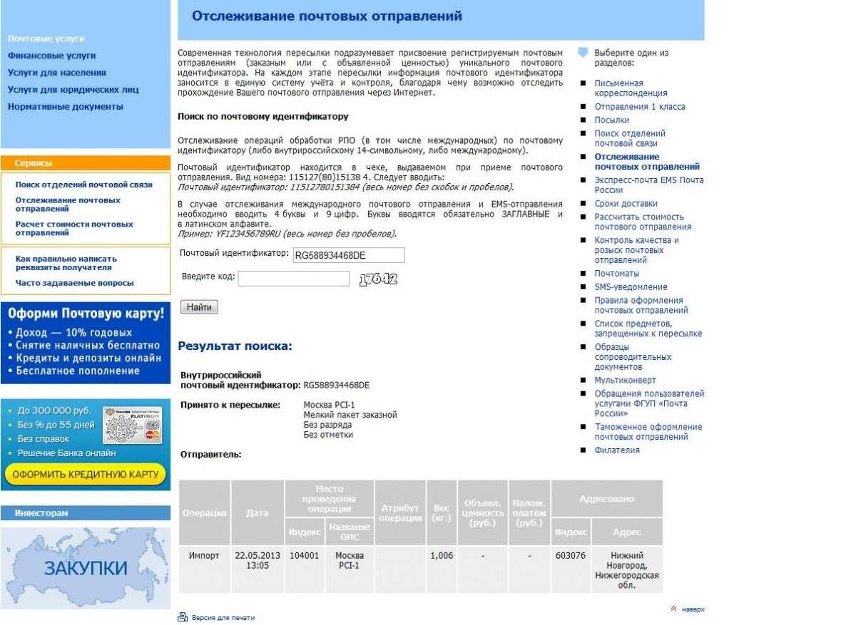 Тарифы почты россии на 2021 год – стоимость почтовых отправлений