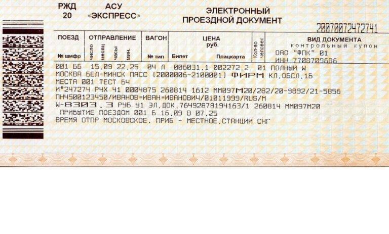Путешествие на европейских поездах - билеты, маршруты, скоростные поезда - поезд-билеты.ру