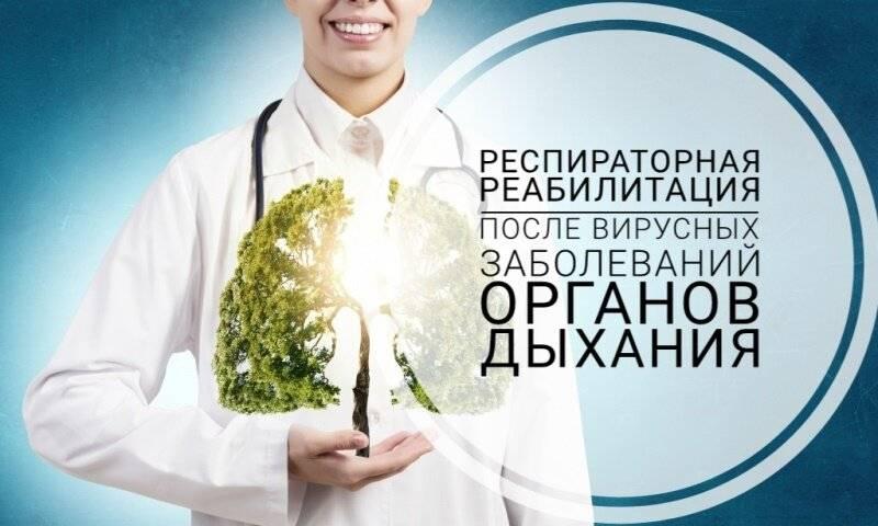 Реабилитация в рф: организация медицинской реабилитации в россии