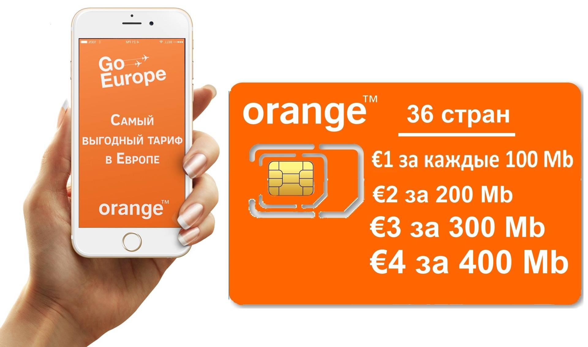 Мобильный оператор plus (плюс) в польше: обзор тарифов, пакетов и кодов