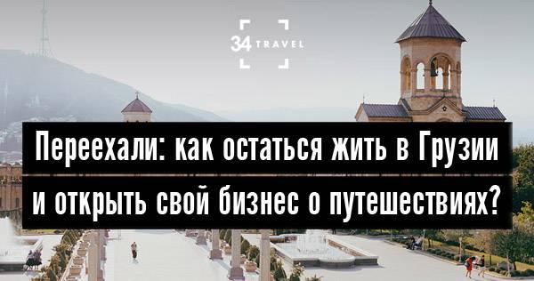 Как переехать в грузию из россии: способы эмиграции, оформление внж, как остаться жить на пмж, полезные отзывы о стране