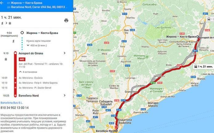 Как дешево и быстро добраться из Жироны в Барселону