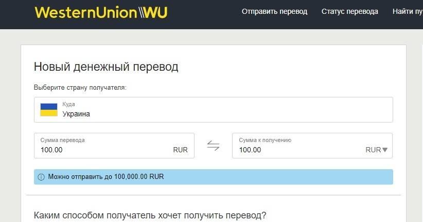 Перевод денег из германии в россию, казахстан и снг