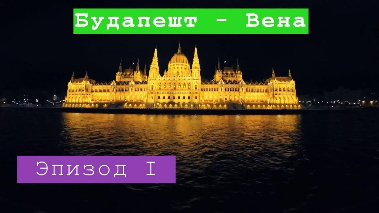 Тур вена – будапешт