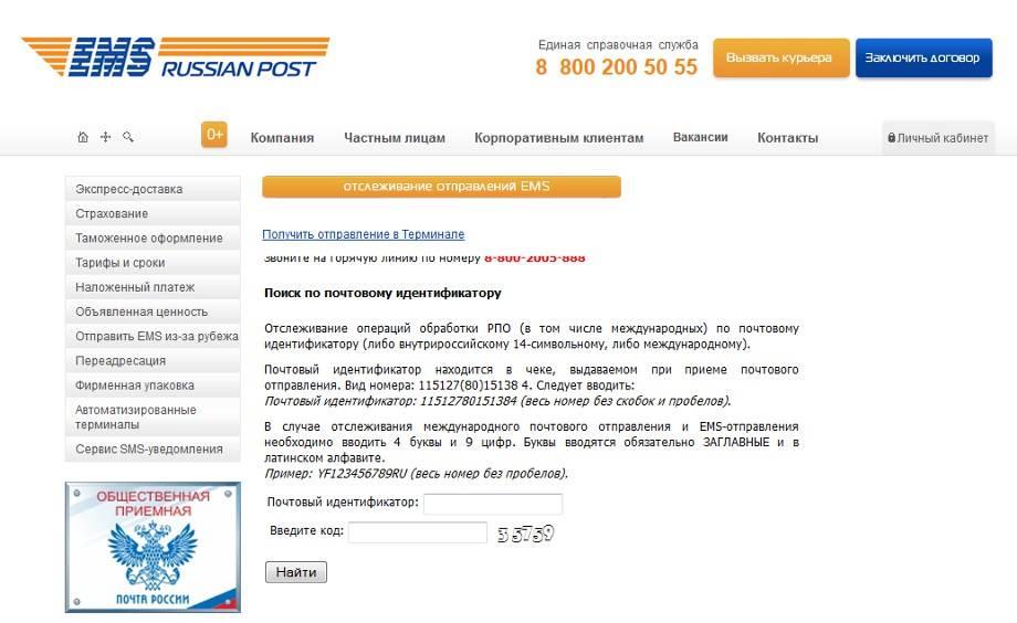 Почта австралии: идентификаторы, трекеры, доставка, сайт