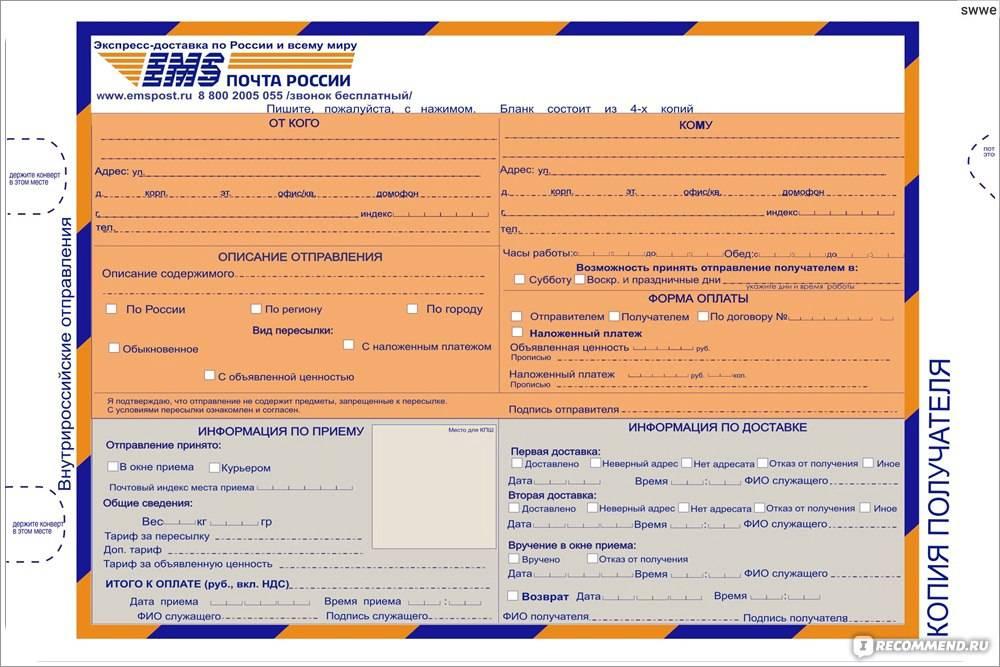 Отслеживание почты нидерландов - postnl отслеживание на русском