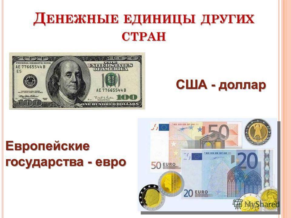 Какой валютой пользуются во франции в 2021 году