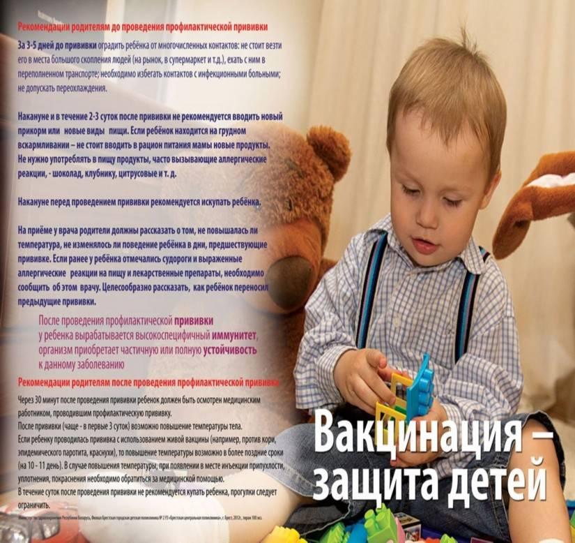 Детские прививки в испании