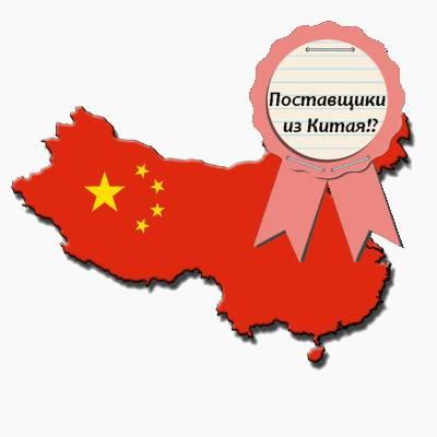 Особенности экспорта товаров из россии в китай