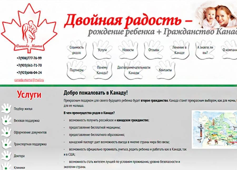 Сколько стоят роды в канаде и в сша для нерезидентов — иммигрант сегодня