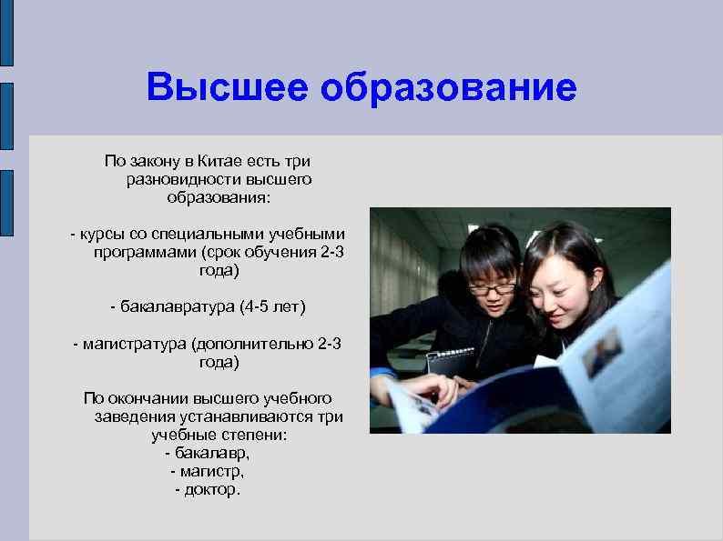 Высшее образование в китае для русских