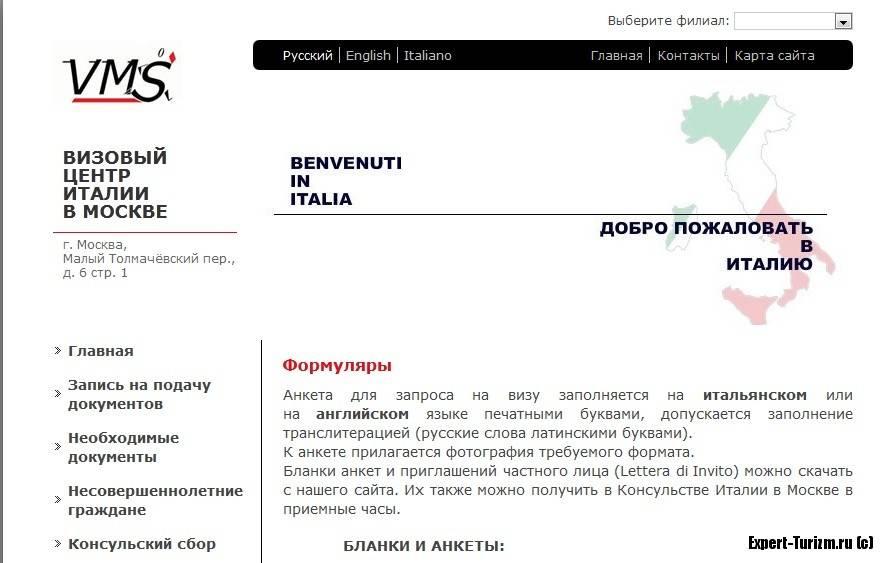 Шенгенская виза в италию для россиян в 2021 году.