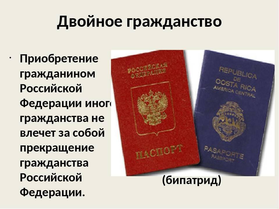 Что такое двойное гражданство - его плюсы и минусы