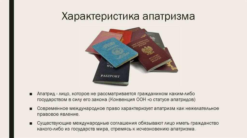 Где найти страну с двойным гражданством?