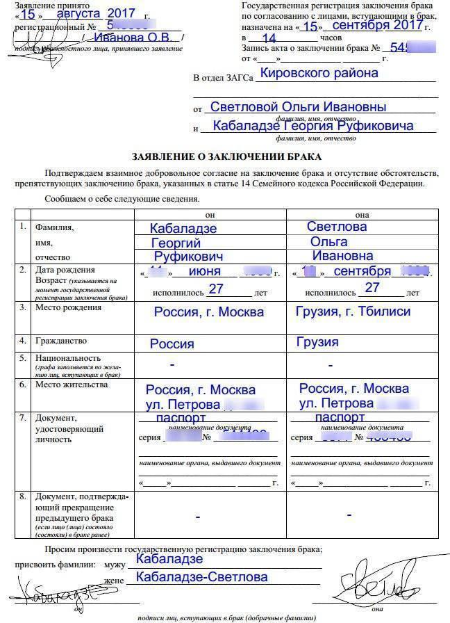 Регистрация брака с гражданином украины в россии в 2021 году