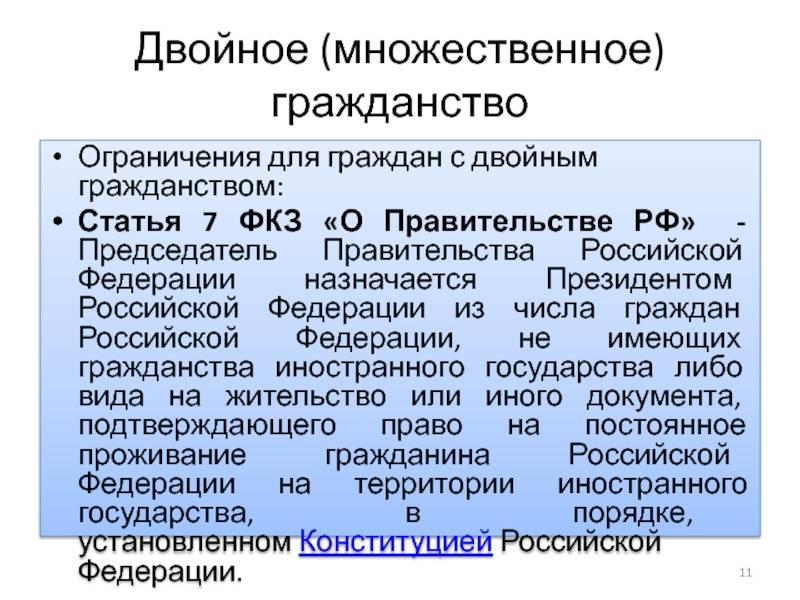 О двойном гражданстве в россии: можно ли и как получить, запрещено