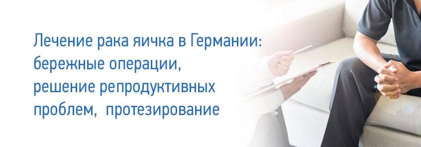 Лечение лейкоза в россии, цены клиник, отзывы - docland